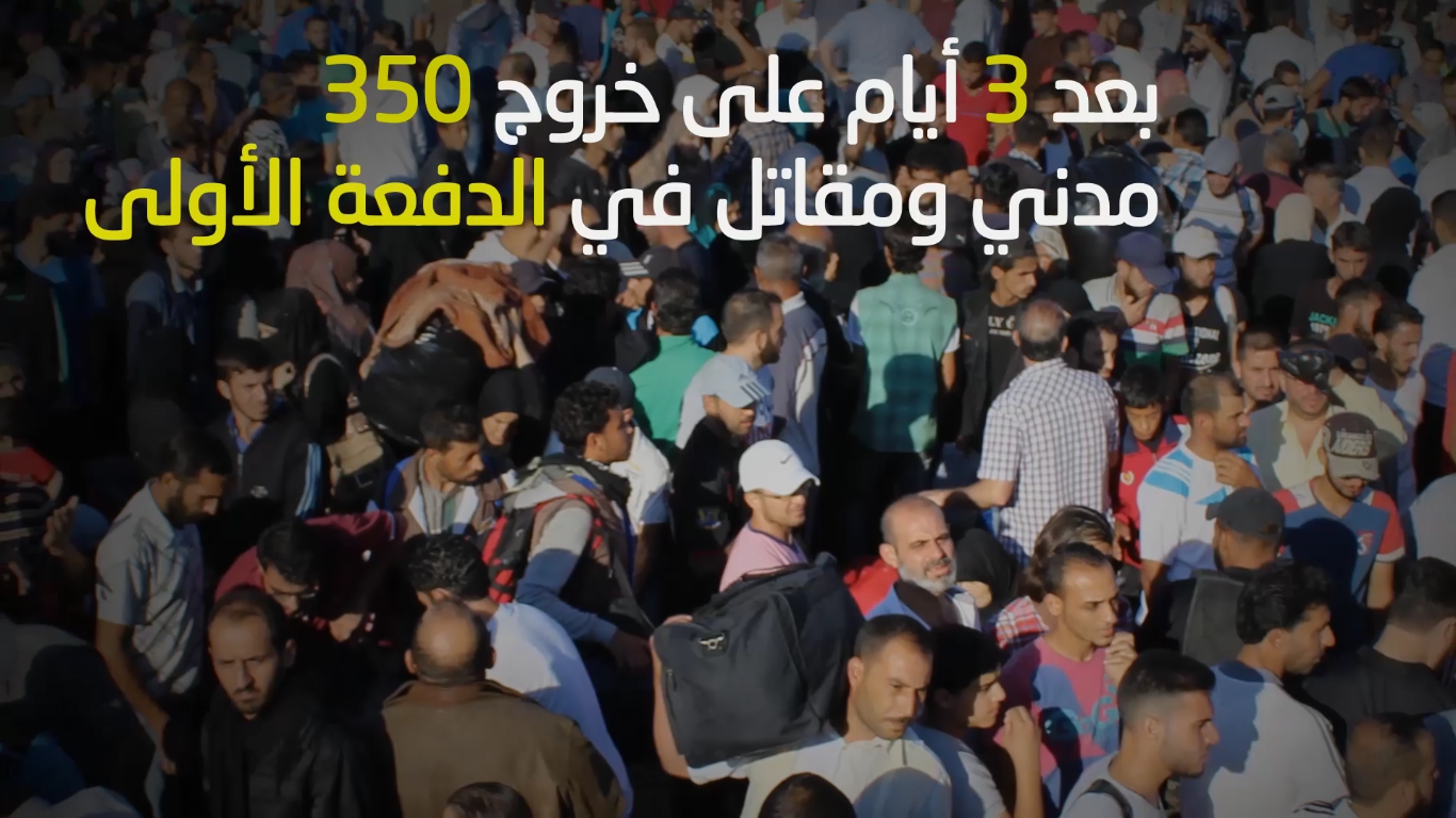 خروج الناس من الوعر إلى ريف حمص الشمالي... من تحت الدلف لـ تحت المزراب!!